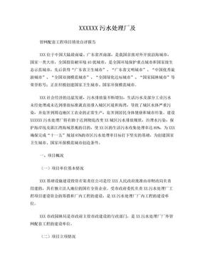 XXX污水处理厂项目绩效评价报告.doc