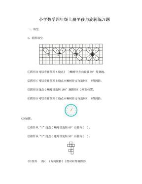 小学数学四年级上册平移与旋转练习题.doc