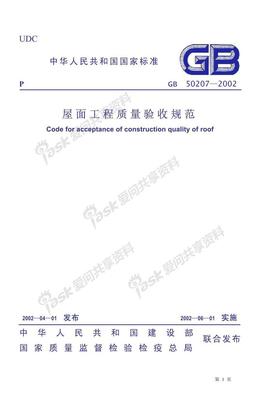 G 屋面工程施工质量验收规范(GB50207-2002).pdf