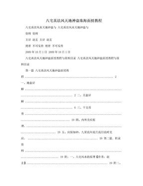 八宅真法风天地神盘珠海面授教程.doc