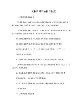 工程质量事故报告制度.doc