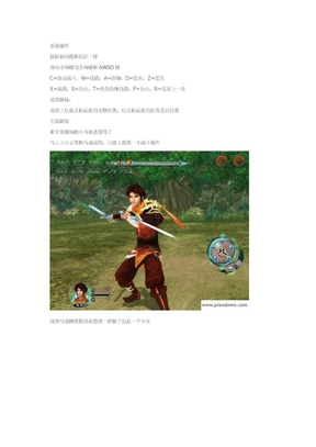 仙剑五主攻略.doc