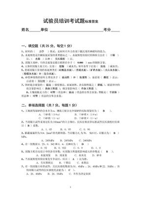 试验员培训考试题(A卷)标准答案.doc
