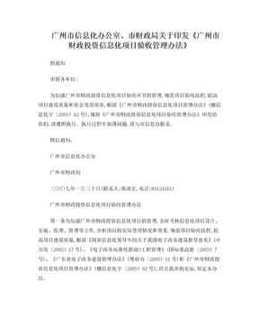 广州市财政投资信息化项目验收管理办法.doc