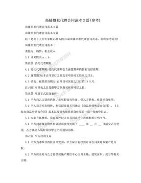 商铺招租代理合同范本3篇(参考).doc