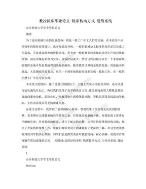 数控机床毕业论文-铣床传动方式 进给系统.doc