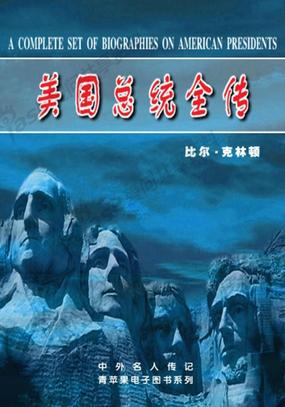 克林顿中文版自传.pdf