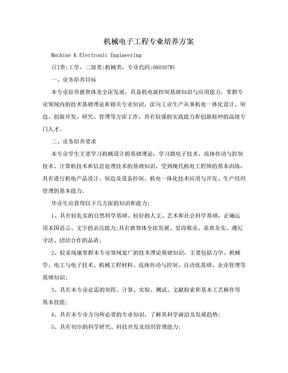 机械电子工程专业培养方案.doc