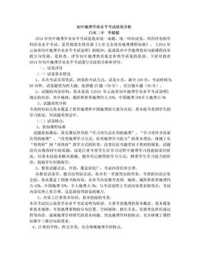 初中地理学业水平考试质量分析.doc