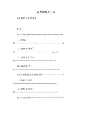 商品混凝土质量管理办法与实施细则.doc