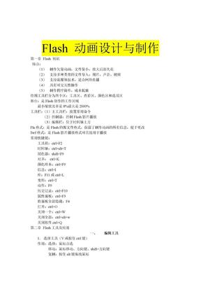 Flash课件笔记.doc