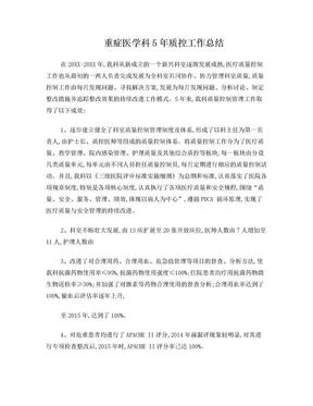 重症医学科5年质控工作总结.doc