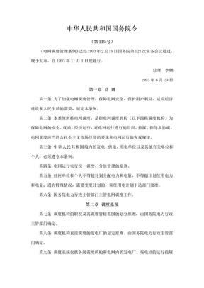 9、中华人民共和国国务院令第115号《电网调度管理条例》.doc