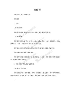 小型农田水利工程实施方案编制大纲.doc