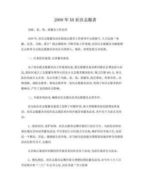 2009年XX社区志愿者服务工作总结.doc