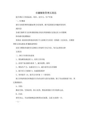 卓越餐饮管理五常法.doc