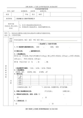 三角函数精品教案.doc