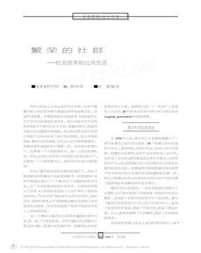 繁荣的社群_社会资本和公共生活.pdf