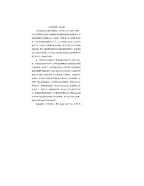 《大众哲学》读后感[精品].doc