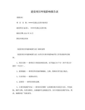 生猪屠宰场项目环评报告表.doc