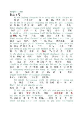 普通话60篇作文_注音版_朗读作品.doc