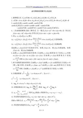 高考理科数学常用公式总结.doc