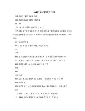 市政道路工程监理月报.doc