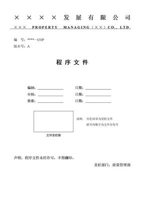 中海物业公司程序文件.doc