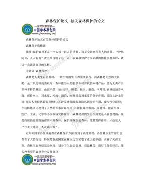 森林保护论文 有关森林保护的论文.doc