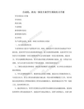 自动化、机电一体化专业学生顶岗实习手册.doc