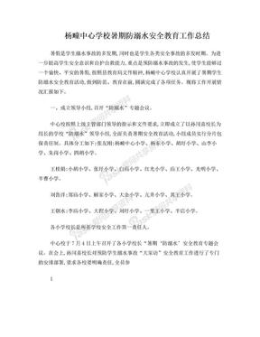 杨疃中心学校暑期防溺水安全教育工作总结.doc