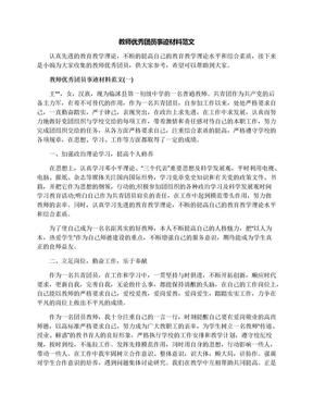 教师优秀团员事迹材料范文.docx
