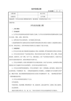76卫生洁具安装工程技术交底记录.doc