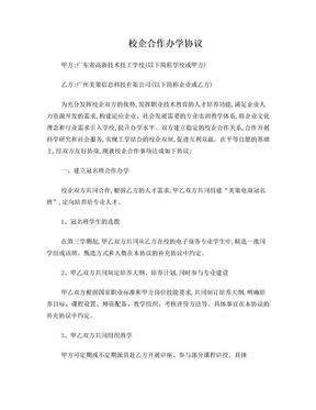 美策电商校企合作协议书.doc