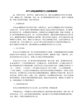 2015公司企业优秀员工个人先进事迹材料.docx