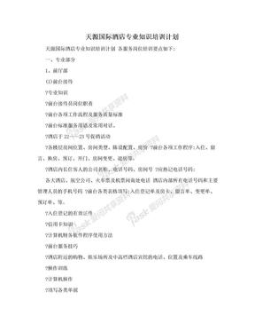 天源国际酒店专业知识培训计划.doc