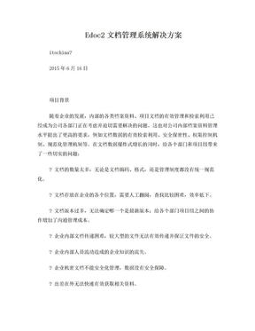 edoc2 ECM文档管理系统解决方案.doc