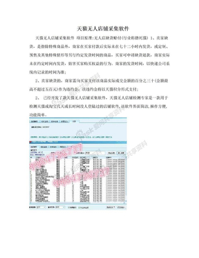天猫无人店铺采集软件.doc