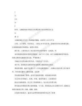 太湖流域水环境综合治理总体方案.doc
