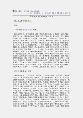 憨山老人梦游集第6-10卷.doc