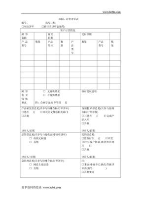 合同、订单评审表.doc.doc