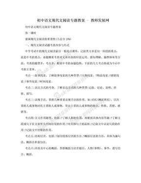 初中语文现代文阅读专题教案 - 教师发展网.doc