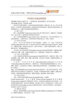 中药饮片易混品种鉴别.doc