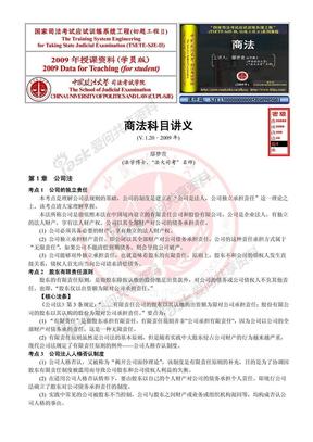 政法大学系统精讲班鄢梦萱商法讲义.pdf
