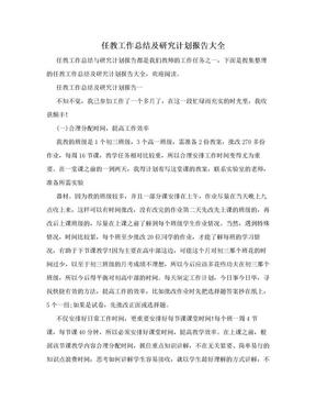 任教工作总结及研究计划报告大全.doc