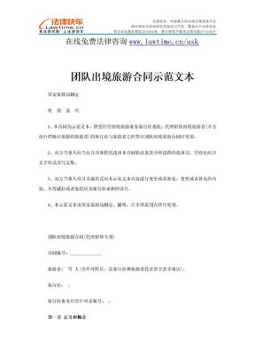 团队出境旅游合同示范文本.doc