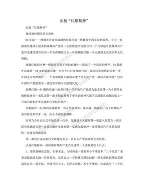 """弘扬""""红船精神"""".doc"""