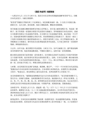 《落日朱启平》阅读答案.docx