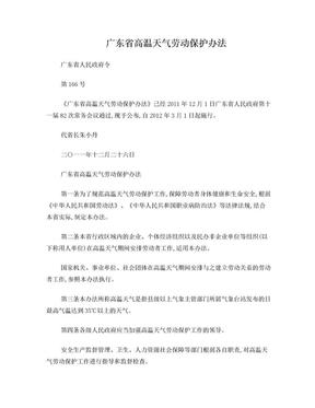 2012.3.1广东省高温天气劳动保护办法