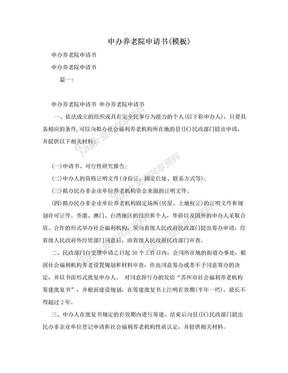申办养老院申请书(模板).doc